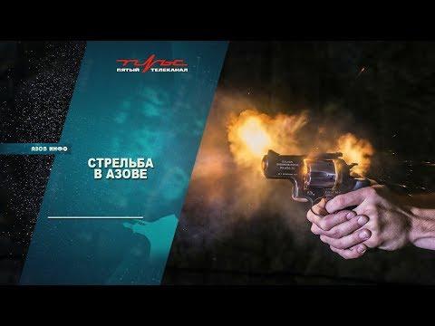 Стрельба в Азове