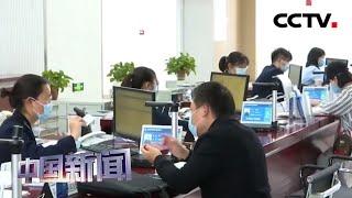 [中国新闻] 国家税务总局:小微企业、个体工商户可缓缴2020年所得税   CCTV中文国际