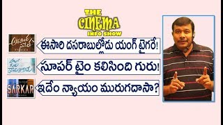 Aravinda Sametha 9 Days Collections | Sarkar Teaser | Hello Guru Prema Kosame | TCIS | Mr. B