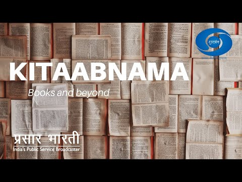 Kitaabnama: Books and Beyond - Talking Cities: Bombay/Mumbai - Ep # 26