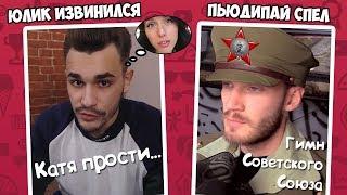 Юлик извинился перед Катей Клэп | Пьюдипай спел гимн Советского Союза