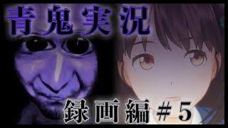 「青鬼」ゲーム実況録画編#5