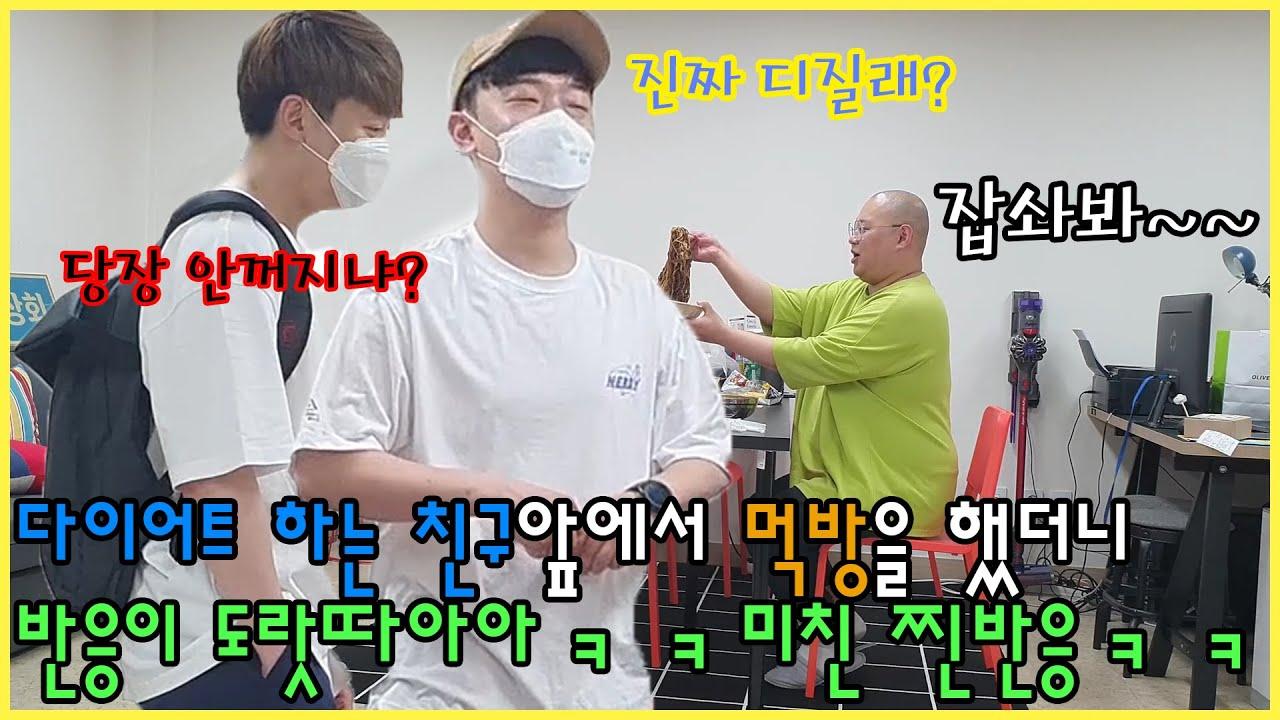 [몰카] 다이어트하는 친구들앞에서ㅋㅋㅋ 먹방을했더니 리얼 찐반응이 대박ㅋㅋㅋㅋㅋㅋ(feat. 낄낄상회)