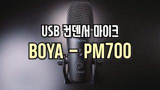 다재다능한 USB 컨덴서 마이크 BOYA-PM700 리…