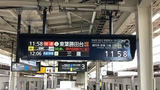 東京メトロ東西線 中野駅3番線 英断ブザー