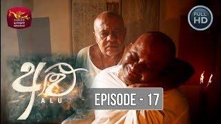 Alu - අළු | Episode -17 | 2018-06-07| Rupavahini TeleDrama Thumbnail