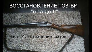 Bartaraf etish Shatov h 4 TOZ BM