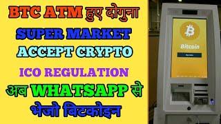 CRYPTO NEWS #237    जल्दी होगा ICO रेगुलेशन, FACEBOOK ला रही है क्रिप्टो वॉलेट, BTC ATM DOUBLE