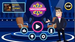 Игра Кто хочет стать Миллионером В Контакте. Обзор.