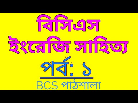 english literature for bcs:Most common & important info for Bank Jobs:english literature in bangla
