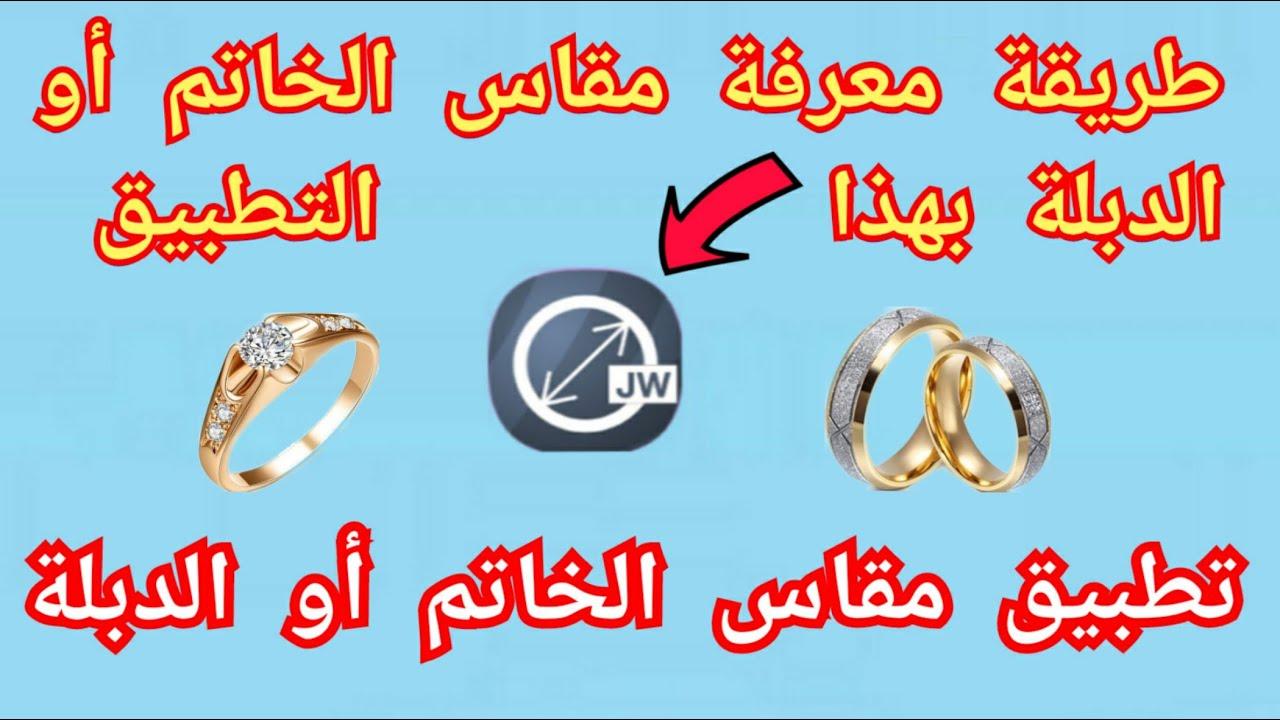 اعرف مقاس الدبلة أو الخاتم بتاعك بهذا التطبيق Youtube