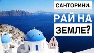 Санторини - рай на земле или развод на деньги? (Ойя, Фира, Черный пляж)