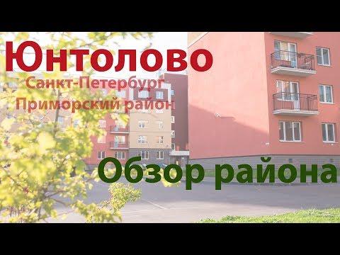Обзор ЮНТОЛОВО /Приморский район