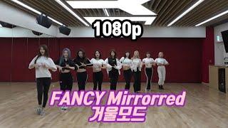 TWICE (트와이스) - 팬시 안무 거울모드 (FANCY Dance MIRRORRED) JYP연습실 Ver.