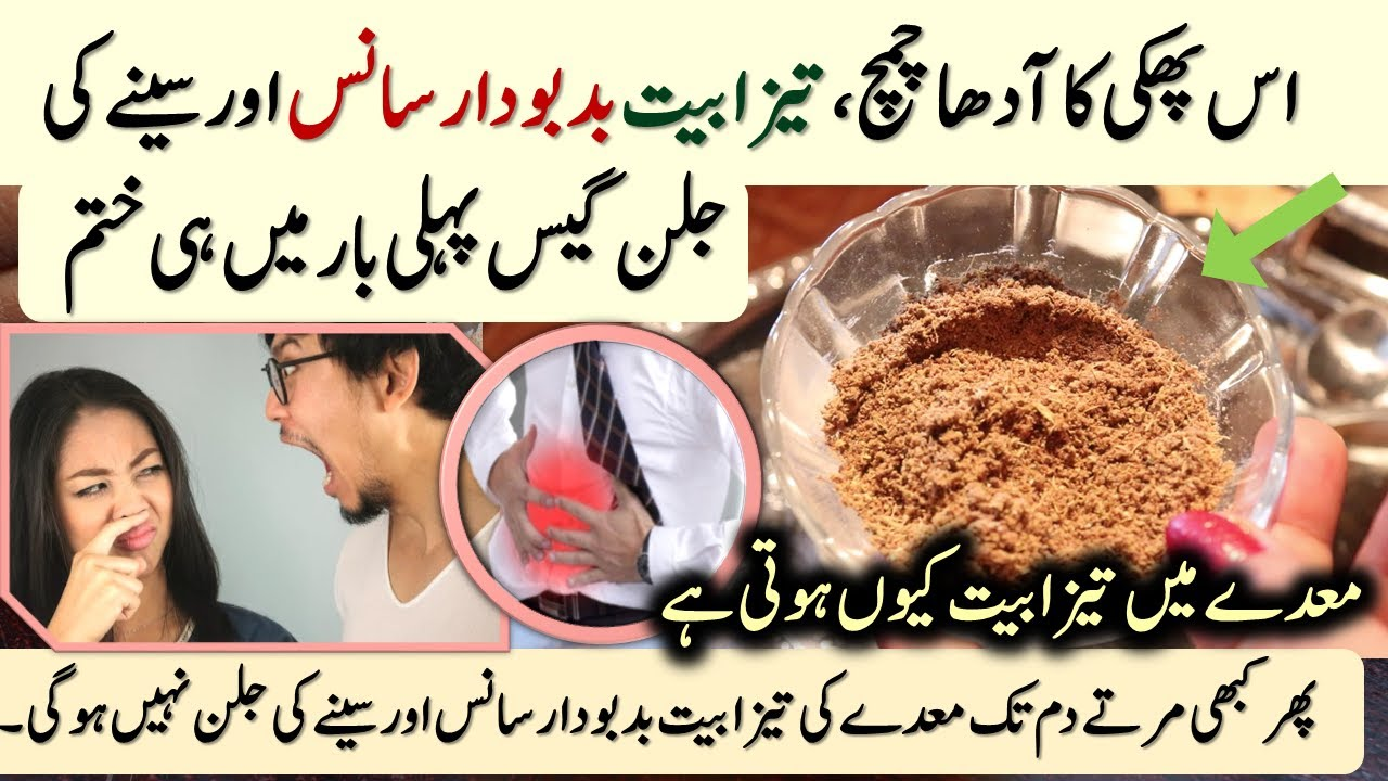 How To Treat Stomach Gas Acid Reflux & Bad breath Aur Maday Ki Tezabiat Ka Desi Ilaj