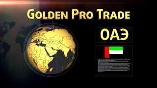 GOLDEN PRO TRADE заработок на золоте в интернете + пассивный доход в интернете!