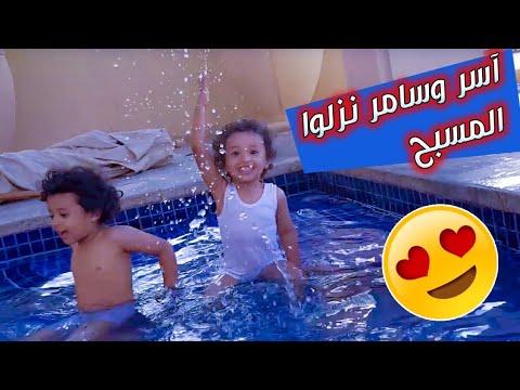آسر وسامر نزلوا المسبح Youtube