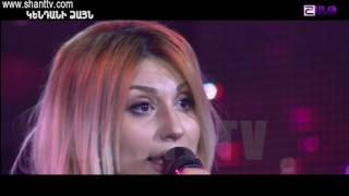 Arena live/Kompozitorakan erger/Lena Ghazaryan/Qez het im ser 22 07 2017
