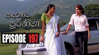 Adaraniya Purnima | Episode 197  ආදරණීය පූර්ණිමා Thumbnail
