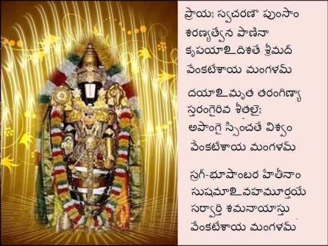 nsr Sri Venkateswara Mangala Sasanam