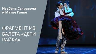 Дуэт из балета «Дети Райка»/ Les Enfants du paradis