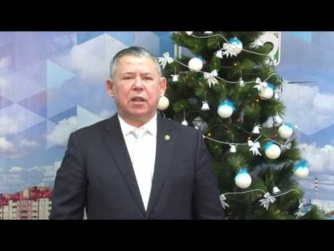Поздравление главы города Олега Дейнека с новым 2017 годом