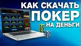 Как скачать покер на реальные деньги