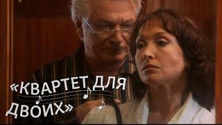КВАРТЕТ ДЛЯ ДВОИХ. Фильм. Режиссер: Ахтем Сеитаблаев
