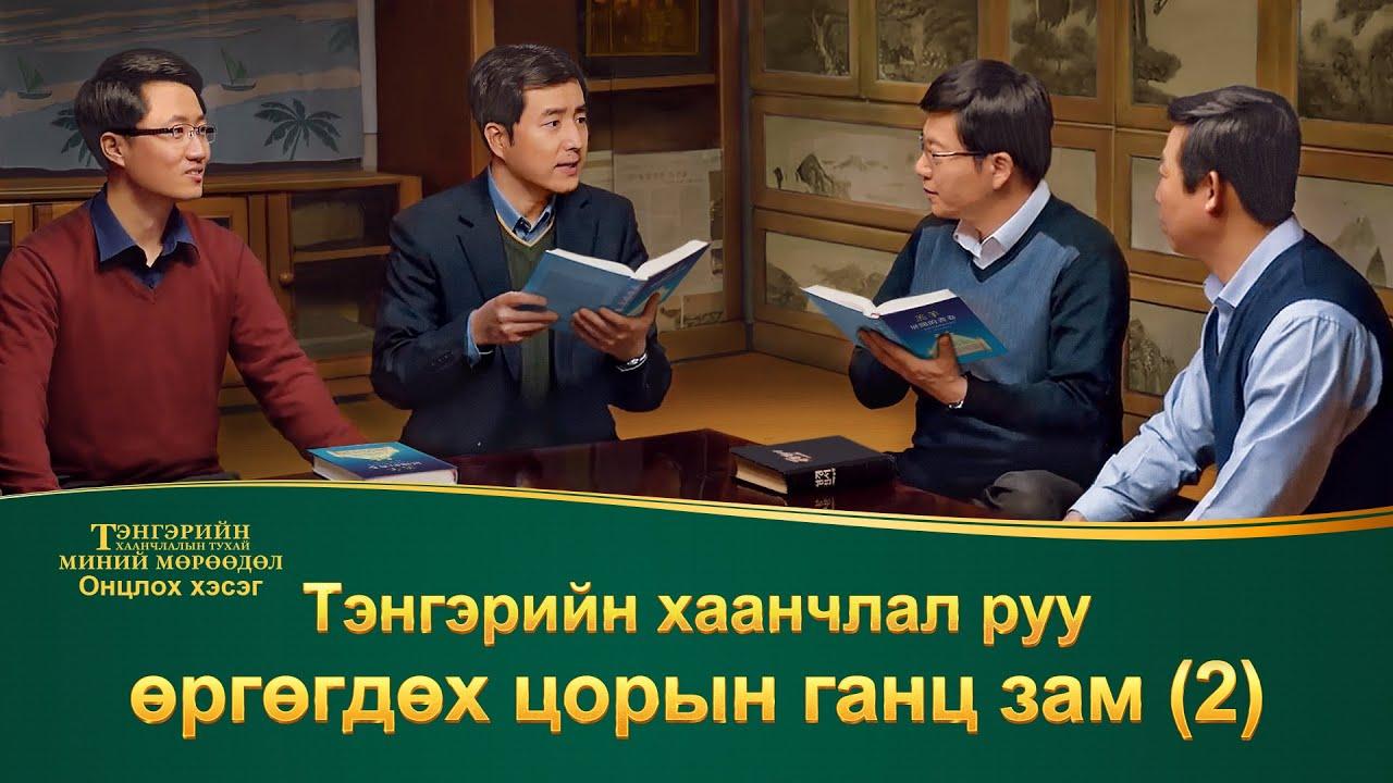 Киноны клип: Тэнгэрийн хаанчлалд орохын тулд хэрхэн эрэлхийлэх вэ (2) (Монгол хэлээр)