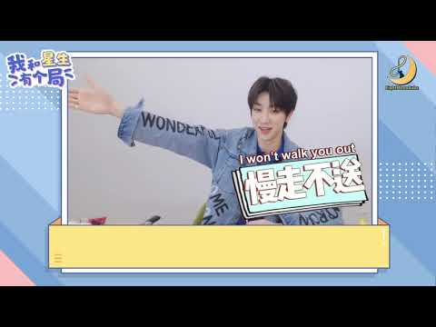 [ENG SUB] 190329 New Comer (THE8 Xu Minghao) By EightMoonSubs