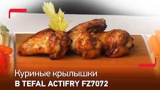 Куриные крылышки в аэрофритюрнице Tefal ActiFry FZ7072