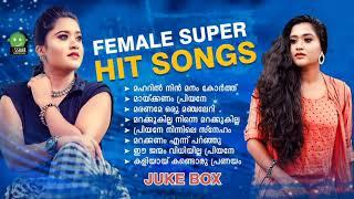 പ്രണയ ഗാനങ്ങൾ |  ESSAAR AUDIO JUKEBOX | FEMALE SUPERHIT SONGS | ALBUM 2020