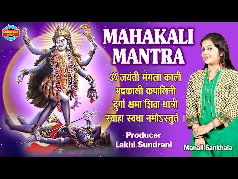 Mahakali Mantra Maha Kali Mantra - Om ...