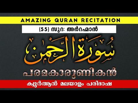 sura:arrahman::-സൂറ:അർറഹ്മാൻ::മലയാളം-പരിഭാഷ-subtitle::amazing-quran-recitation