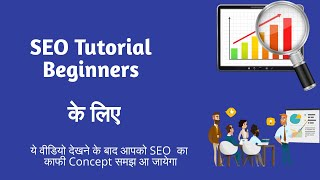 SEO Training in Hindi. Complete SEO Course Tutorial (Onpage and Offpage SEO Covered)