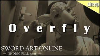 ?Sword Art Online ed full /  Overfly(春奈るな) cover | Creepy sheep