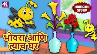 भोवरा आणि त्याच घर - Marathi Goshti | Marathi Fairy Tales | Marathi Story for Kids | Koo Koo TV