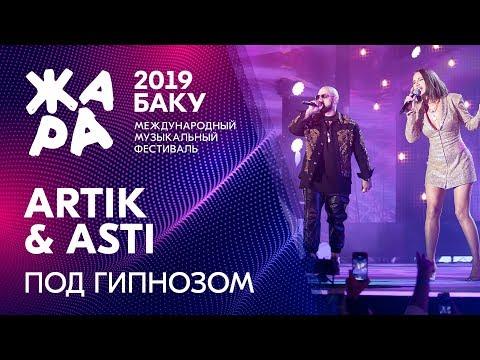 ARTIK & ASTI - Под гипнозом /// ЖАРА В БАКУ 2019