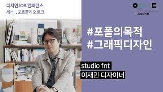 [DDP 영디자이너 잡페어]디자인잡 컨퍼런스 세션1. …