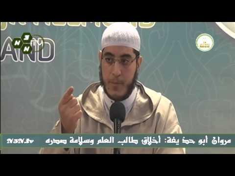 001- مروان أبو حذيفة »  أخلاق طالب العلم وسلامة صدره