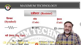 Basic Electronics Part 1 Register BY maximum Technology