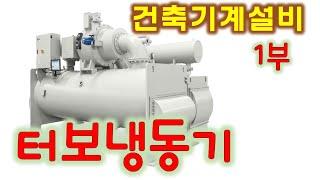 [건축기계설비] 터보냉동기 1부 - 증발기,압축기,응축…