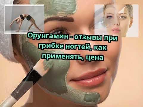 Орунгамин - отзывы при грибке ногтей, как применять, цена