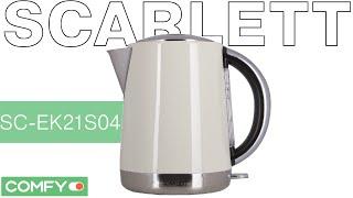 Scarlett SC-EK21S04 - стильный чайник из нержавеющей стали - Видеодемонстрация от Comfy.ua(Стальной чайник Scarlett SC-EK21S04 выполнен в симпатичном дизайне. Ёмкость колбы составляет 1,7л. а мощность нагрев..., 2015-06-13T06:21:41.000Z)