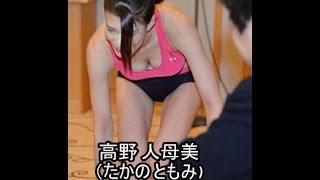 高野人母美 高野 人母美(たかの ともみ、1987年6月12日 )は、日本の女...