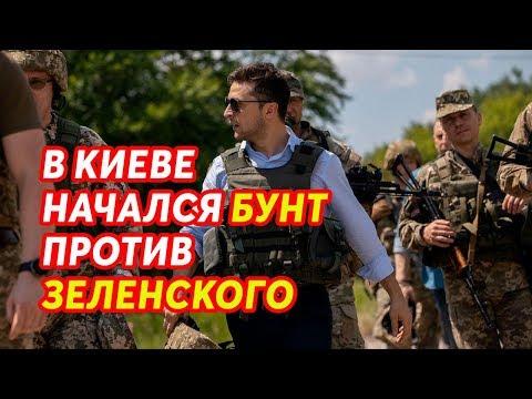 В Киеве начался бунт против Зеленского - Видео онлайн