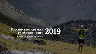 РОССИЙСКАЯ ПРЕМИЯ ТРЕЙЛРАННИНГА 2019