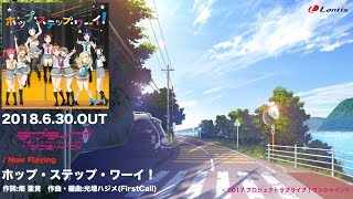 Aqours Hop! Step! Jump! Project! テーマソング「ホップ・ステップ・ワーイ!」試聴動画