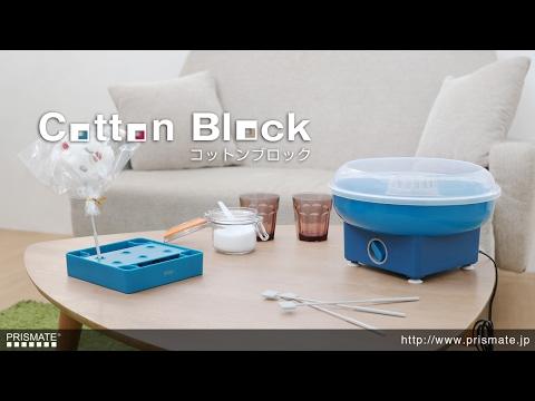 PR-SK004 PRISMATE(プリズメイト) コットンブロック / Cotton Block