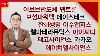김현구의 주식 코치 1부 20201017